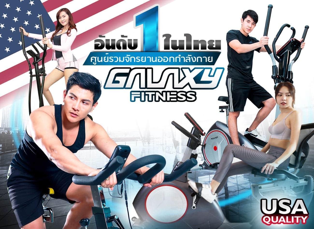 จักรยานออกกำลังกาย Galaxy Fitness